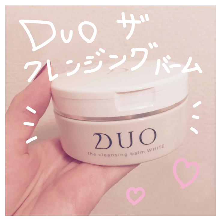 DUO商品画像