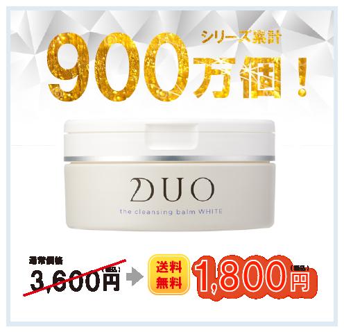 DUO商品画像3