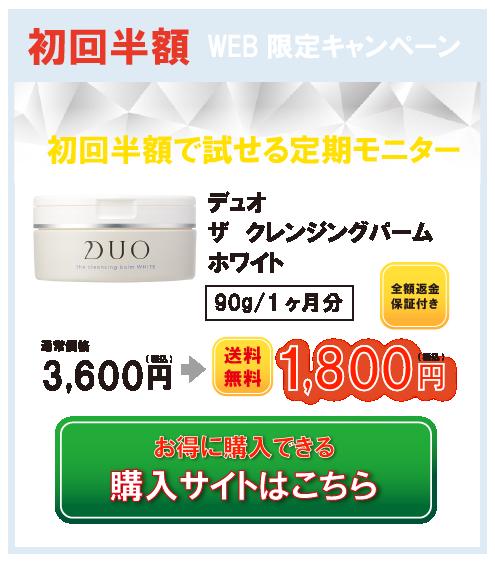 WEB限定キャンペーンバナー