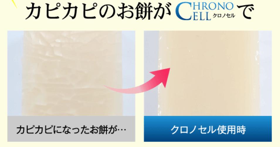 クロノセルお餅実験